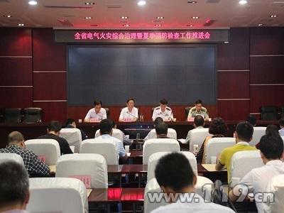 贵州召开会议推进全省电气火灾综合治理工作