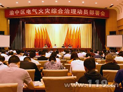 重庆渝中召开电气火灾综合治理工作动员部署会